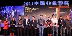 China4aawards-01
