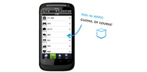 Guohead-HTC