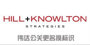 Hill_Knowlton_Strategies