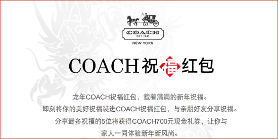 "Coach Rolls Out ""Red Envelope"" CNY Digital Campaign 