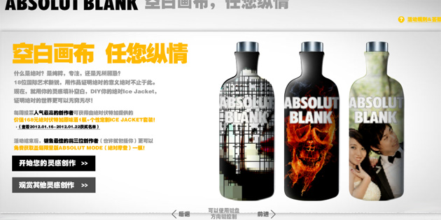 ABSOLUT-BLANK-Minisite