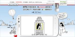HTC灵感系列-minisite-CV