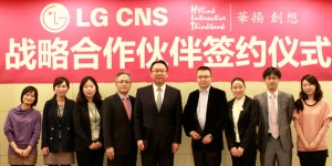 华扬创想-LGCNS-战略合作协议合影