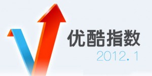 YOUKU-INDEX-JAN2012