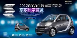 smart_360buy