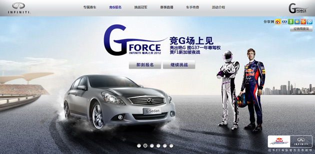 INFINITI-2012-G-Force-极风之旅