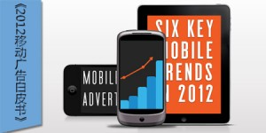 Six-Key-Mobile-Trends-In-2012