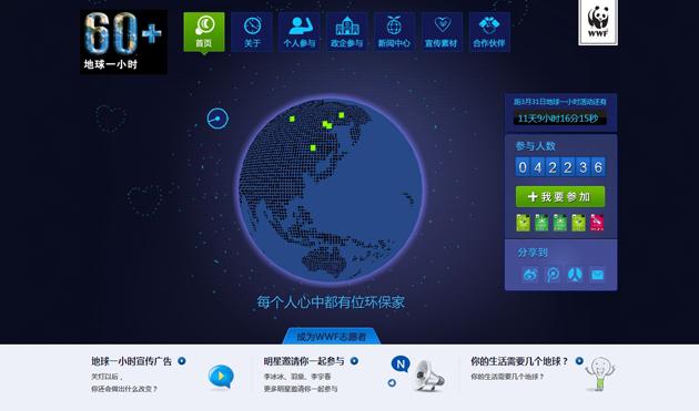 """WWF2012""""地球一小时""""网站"""