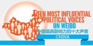中国最具影响力的十大声音
