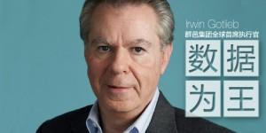 Irwin-Gotlieb-GroupM-CEO