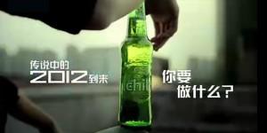 Carlsberg-2012-img