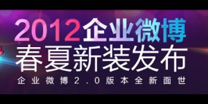 Sina-Weibo-OFFICIAL