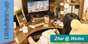 Zhai@weibo