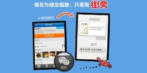 jiepang-launch-new-version-support-weixin-share