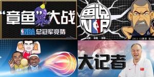 tencent-NBA5