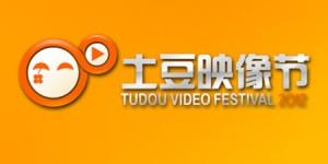 tudou-video-festival-award-in-chengde_2012