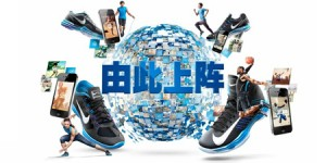 Nike-Plus-Game-On-world