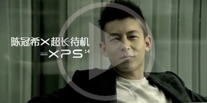 dell-new-tvc-with-edison-chen