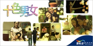 Dulux-Weifilm-Shisenannv