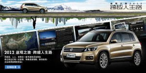 ddb-china-group-launches-online-journey-for-shanghai-volkswagen-tiguan-2012-edition