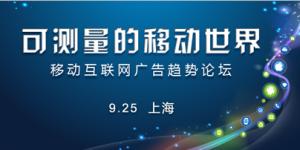 Miaozhen-forum-img