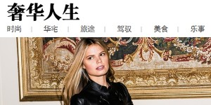 WSJ-luxury-channel-img