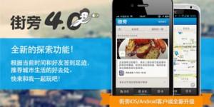 jiepang-new-version