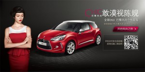 DS3-CHIC