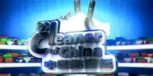 Mindshare_PP-Cleaner-of-China-Cover