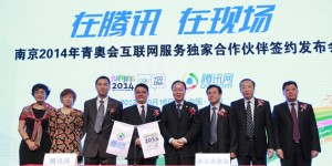 Tencent-Youth-Olympic-Games