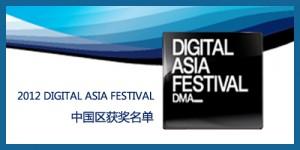 2012-digital-asia-festival-logo