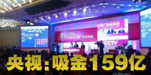 CCTV2013