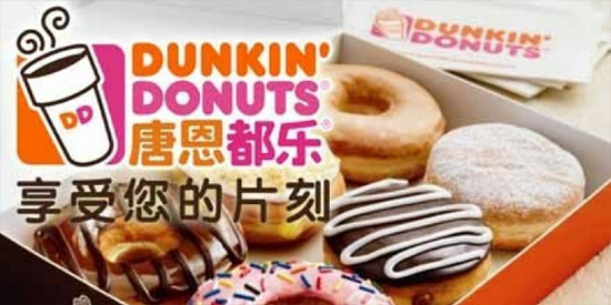 proposed recruitment specification for dunkin donuts marketing manager (dunkin'donuts, 2011) degrees in marketing and business administration are preferable and usually provide the background in management, finance, economics and statistics that is necessary for most marketing manager positions.