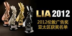 LIA-2012-APAC-LIST