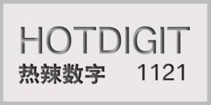 hot digit-1121