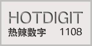 hot digit1108