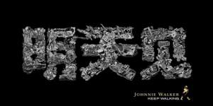 Johnnie-Walker-Tomorrow