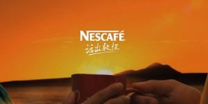 Nescafe_huochuganxing-01