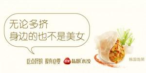 Sanquan Dumpling-cover
