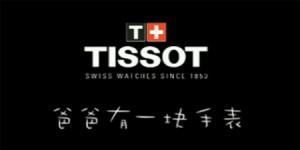 TISSOT-IMG