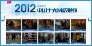 YOUKU-2012-TOP10