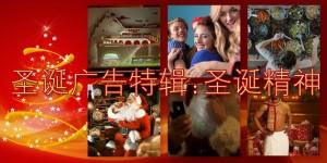 christmas-ads-gather