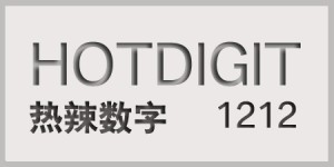 hot digit -1212