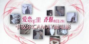 CAMAY-WEIFILM
