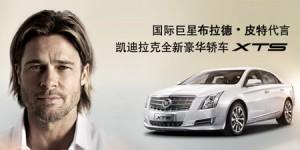 Cadillac-XTS-Brad-Pitt