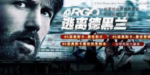 ARGO-TENCENT