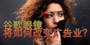 Google-Glass-AD
