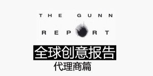 GunnReport-2012-media-creative-agency-cover