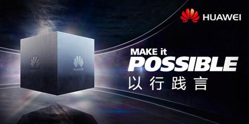 华为发布全新手机品牌理念:Make It Possible
