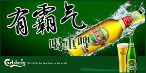 嘉士伯增持重庆啤酒